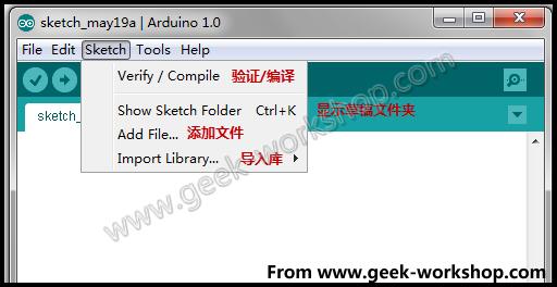 arduino教程--IDE介绍05