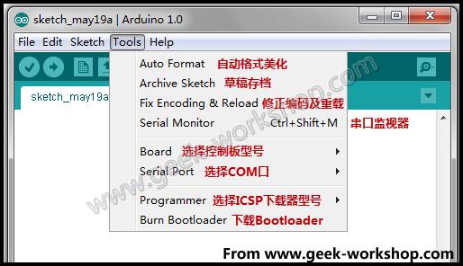 arduino教程--IDE介绍06