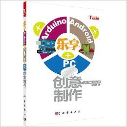 《乐享 Arduino+Android+PC 创意制作》 Mike Riley, 宋明锐